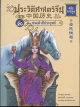 ประวัติศาสตร์จีน ฉบับการ์ตูน 20 : ชนเผ่าสัประยุทธ์ (ฉบับการ์ตูน)
