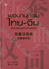 พจนานุกรมไทย-จีน ฉบับสมบูรณ์ทันสมัย (ปกแข็ง)