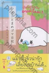 บันทึกของฉันกับมาเมะโกมะ เล่ม 01