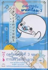 บันทึกของฉันกับมาเมะโกมะ เล่ม 03 ความสุขนั้นไซร้อยู่ในตู้ปลา