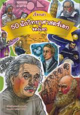 เรื่องเล่า 50 นักวิทยาศาสตร์เอกของโลก