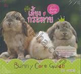 คู่มือเลี้ยงกระต่าย Bunny Care Guide (ฉบับเลี้ยงง่าย & น่ารัก)