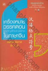 เครื่องหมายวรรคตอนและสัญลักษณ์พิเศษในภาษาจีน