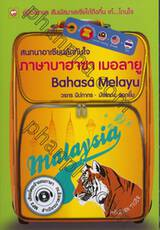 สนทนาอาเซียนลัดทันใจ ภาษาบาฮาซา เมอลายู Bahasa Melayu