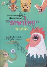 ภาษาไทย พาเพลิน