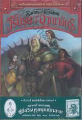 คู่มือวีรบุรุษกู้อาณาจักร The Hero's Guide to Saving Your Kingdom เล่ม 01