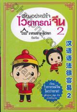 เรียนอย่างเข้าใจ ไวยากรณ์จีน เล่ม 02