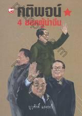คติพจน์ 4 ยอดผู้นำจีน