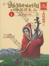ประวัติศาสตร์จีน ฉบับการ์ตูน 09 : วีรชนชาวฮั่น (ฉบับการ์ตูน)