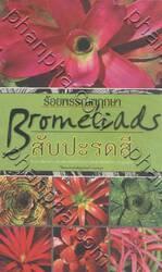 ร้อยพรรณพฤกษา : สับปะรดสี - Bromeliads