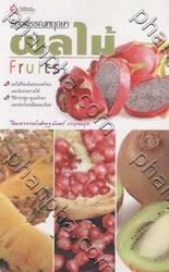 ร้อยพรรณพฤกษา : ผลไม้ - Fruits