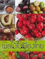ร้อยพรรณพฤกษา : ผลไม้ในเมืองไทย