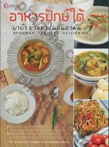 อาหารปักษ์ใต้ บาบ๋า ย่าหยา ในอันดามัน : Andaman Thailand Cuisine