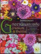ร้อยพรรณพฤกษา : เจอราเนียมและเดเลีย Geranium & Dahlia