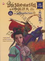 ประวัติศาสตร์จีน ฉบับการ์ตูน 10 : ยุคเสื่อมของฮั่นตะวันออก (ฉบับการ์ตูน)