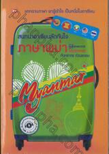 สนทนาอาเซียนลัดทันใจ ภาษาพม่า + CD