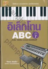 อิเล็กโทน ABC เล่ม 7