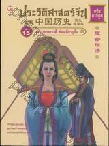 ประวัติศาสตร์จีน ฉบับการ์ตูน 15 : สุยหยางตี้ ฮ่องเต้อายุสั้น (ฉบับการ์ตูน)