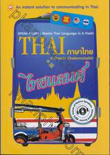 SPEAK ASEAN : THAI ภาษาไทย : Master Thai Language in A Flash! + CD