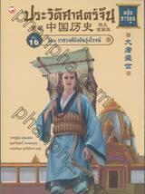 ประวัติศาสตร์จีน ฉบับการ์ตูน 16 : ราชวงศ์ถังอันรุ่งโรจน์ (ฉบับการ์ตูน)