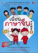 เพื่อนภาษาจีน เล่ม 02
