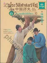 ประวัติศาสตร์จีน ฉบับการ์ตูน 17 : กลองศึกรัวที่อวี๋หยาง (ฉบับการ์ตูน)