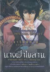 เงารัตติกาล ฉบับนิยายภาพ เล่ม 01 นางฟ้าไขลาน
