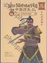 ประวัติศาสตร์จีน ฉบับการ์ตูน 18 : ผู้ใฝ่สูงในกลียุค (ฉบับการ์ตูน)