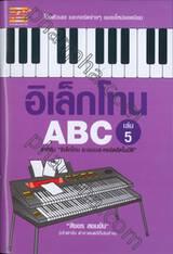 อิเล็กโทน ABC เล่ม 5