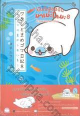 บันทึกของฉันกับมาเมะโกมะ เล่ม 08 ~ด้ายแดงจากดาวโกมะ ~