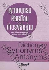 พจนานุกรมคำเหมือน+คำตรงกันข้าม : Dictionary of Synonyms Antonyms