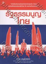 รัฐธรรมนูญไทย