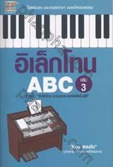 อิเล็กโทน ABC เล่ม 3