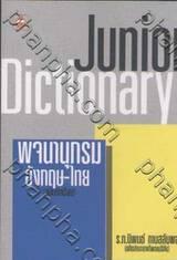 พจนานุกรมอังกฤษ-ไทย ฉบับนักเรียน