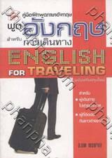 พูดอังกฤษสำหรับการเดินทาง - English For Traveling