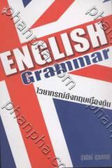 English Grammar : ไวยากรณ์อังกฤษเบื้องต้น