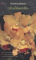 ร้อยพรรณพฤกษา : กล้วยไม้แคทลียา - Cattleya