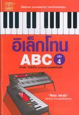 อิเล็กโทน ABC เล่ม 4