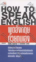 HOW TO SPEAK ENGLISH พูดอังกฤษด้วยตนเอง