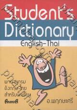 พจนานุกรม อังกฤษ-ไทย สำหรับนักเรียน : Student's Dictionary English-Thai