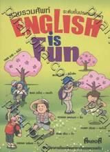 รวบรวมคำศัพท์ ENGLISH IS FUN