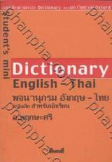 พจนานุกรม อังกฤษ-ไทย ฉบับเล็ก สำหรับนักเรียน : Student's Mini Dictionary English