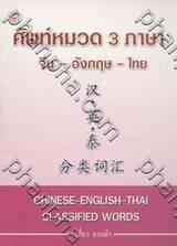 ศัพท์หมวด 3 ภาษา จีน-อังกฤษ-ไทย : CHINESE-ENGLISH-THAI CLASSIFIED WORDS