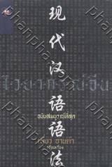 ไวยากรณ์จีน ฉบับสมบูรณ์ที่สุด