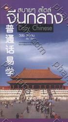 สบายๆ สไตล์จีนกลาง : Easy Chinese