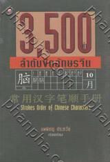 3,500 ลำดับขีดอักษรจีน