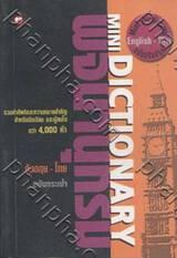 พจนานุกรม อังกฤษ-ไทย ฉบับกระเป๋า : MINI DICTIONARY