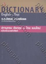 ปทานุกรม อังกฤษ สู่ ไทย แบบใหม่ ฉบับประมวลคำศัพท์ : DICTIONARY English to Thai