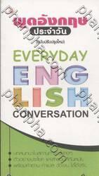 พูดอังกฤษประจำวัน - Everyday English Conversation