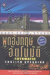 พูดอังกฤษอัตโนมัติ : AUTOMATIC ENGLISH SPEAKING